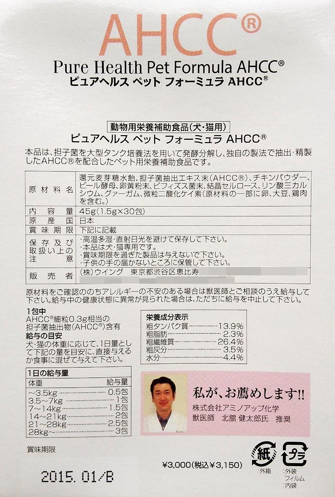 ペット用AHCCの説明