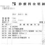 2014/10/19クロ病院代サムネイル