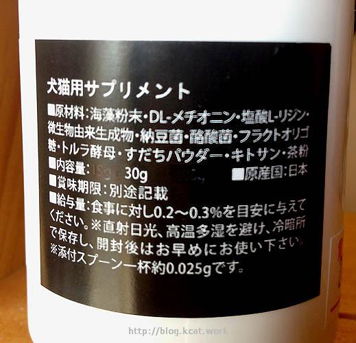 HP-MAX  ラベル裏