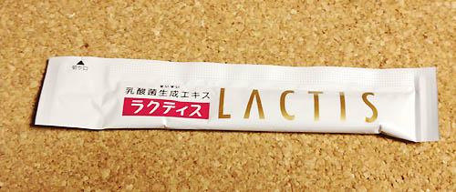 ラクティス