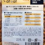 【3匹で試食・イートイートプレートCAT2(ドライ) ~リン、タンパク質は控えめ】