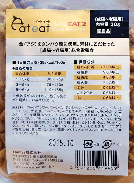 eateat(イートイート) PLATE CAT2 パッケージ