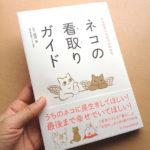 【番外・「ネコの看取りガイド」を読んでみた】
