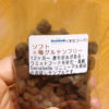 【3匹で試食・ボッシュ ザナベレソフト+鴨 グルテンフリー】