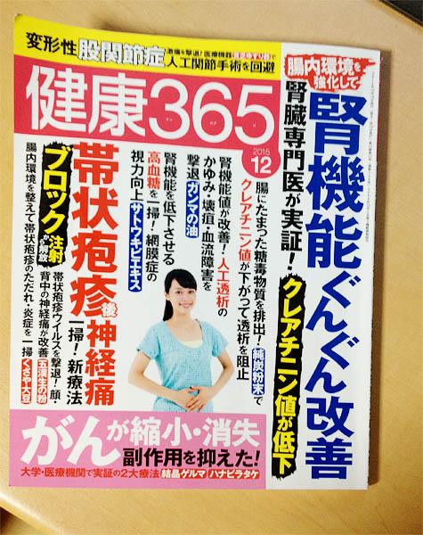 健康365 2015年12月号表紙