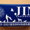 【猫に乳酸菌サプリメントJIN(ジン)を使い始めて気づいたこと】