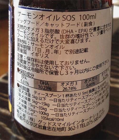 100mlサーモンオイルのラベル