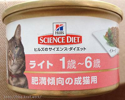 サイエンスダイエット ライト 缶 正面