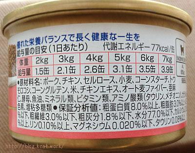 サイエンスダイエット ライト 缶 ラベルA