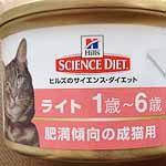 サイエンスダイエット ライト 缶 サムネイル