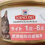 【3匹で試食・サイエンスダイエットライト缶(ウェット) 成猫用】