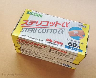 消毒綿ステリコットα