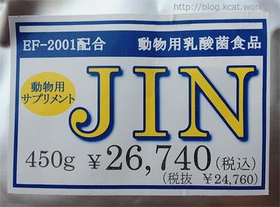 JIN ラベル