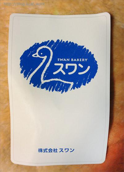 クロネコおかしセットのカード