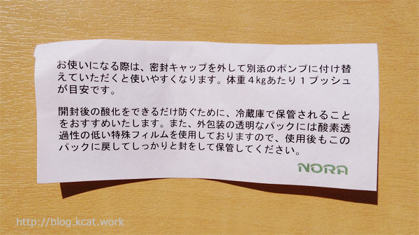ノラのサーモンオイルの説明書き