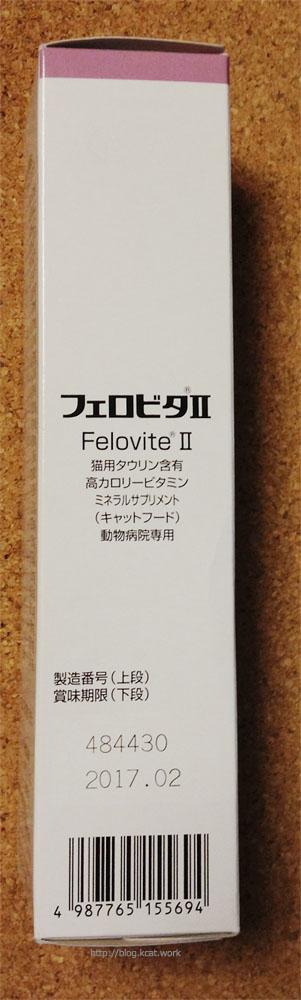 フェロビタの箱・右側面
