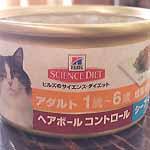 【3匹で試食・ヒルズヘアボール シーフード缶 成猫用】