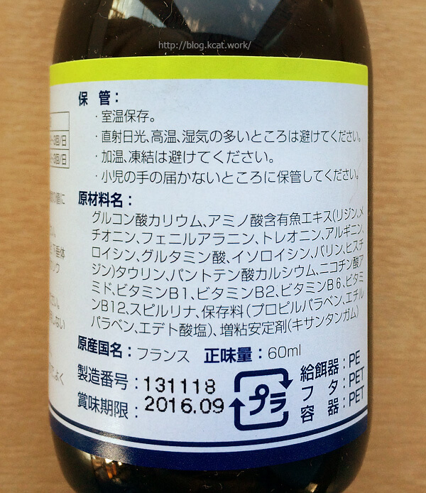 phyto-care_bottle-sidea