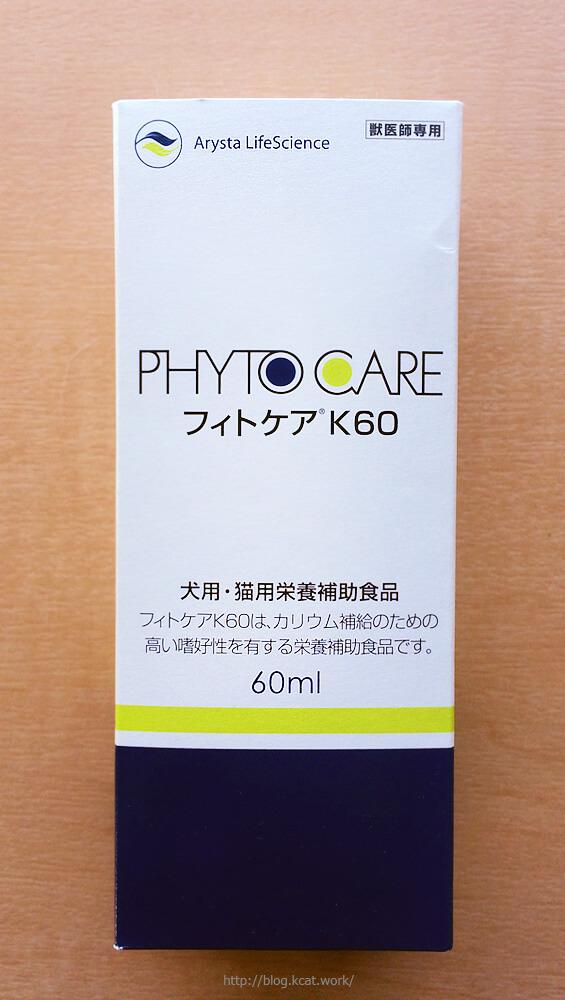 フィトケアK60 パッケージ表