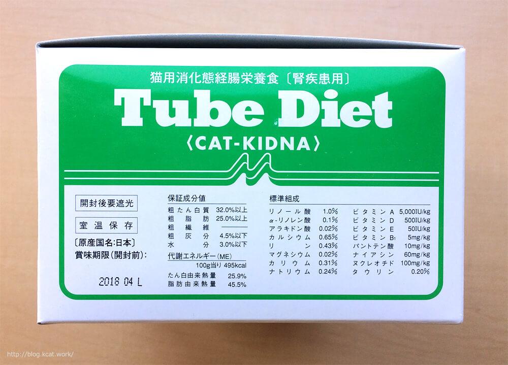猫用キドナの左側面