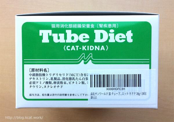 猫用キドナの右側面