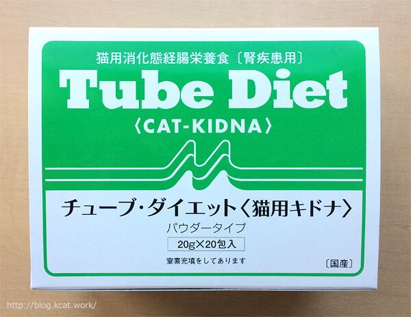 猫用キドナのケース上面
