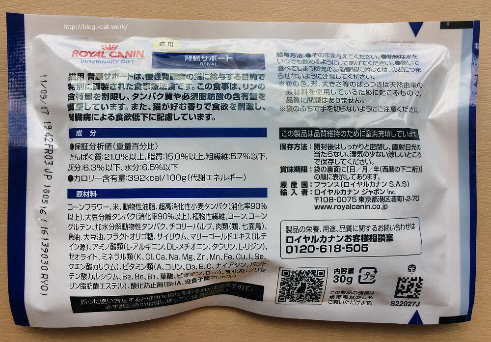 ロイヤルカナン腎臓サポートドライ猫用 試供品パッケージ 裏面説明