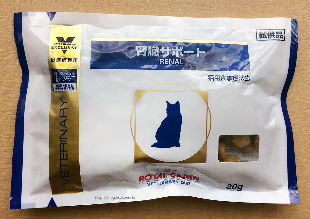 ロイヤルカナン腎臓サポートドライ猫用 試供品パッケージ