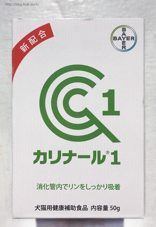 カリナール1パッケージ