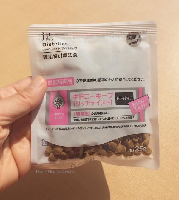 jpスタイル キドニーキープ リッチテイストのパッケージ