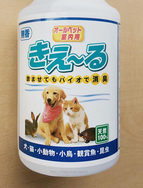 きえ~る ペット用 ラベル