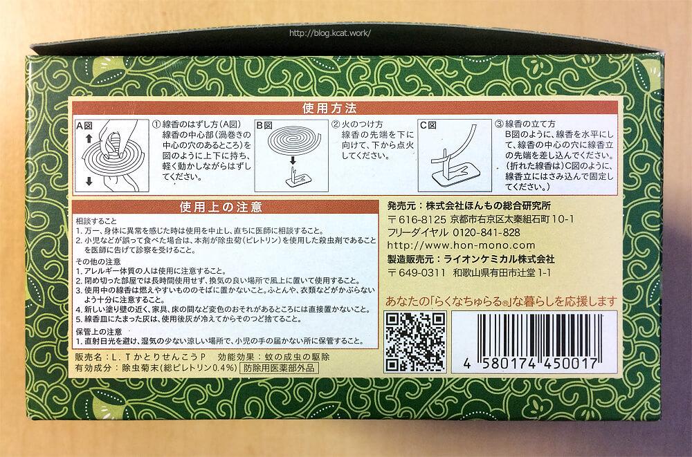 かえる印のナチュラルかとり線香 パッケージ側面