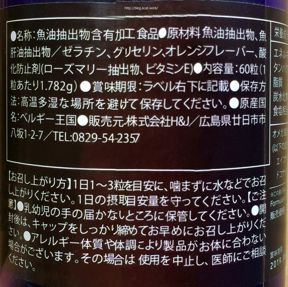 H&Jのプレミアムオメガ3  原料