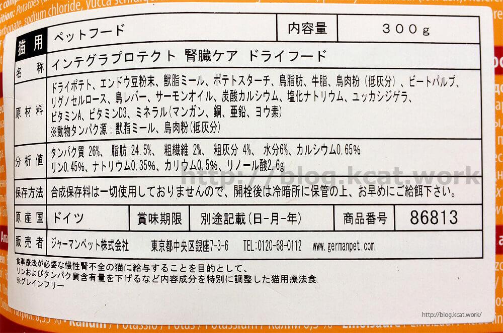 アニモンダ 猫用 腎臓ケア ドライ 日本語説明