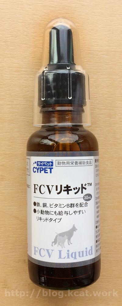 FCVリキッド ボトル