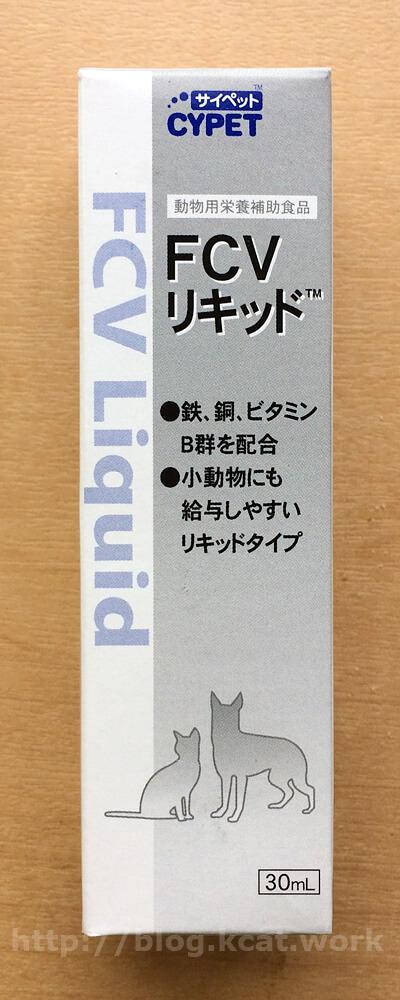 FCVリキッド パッケージ表