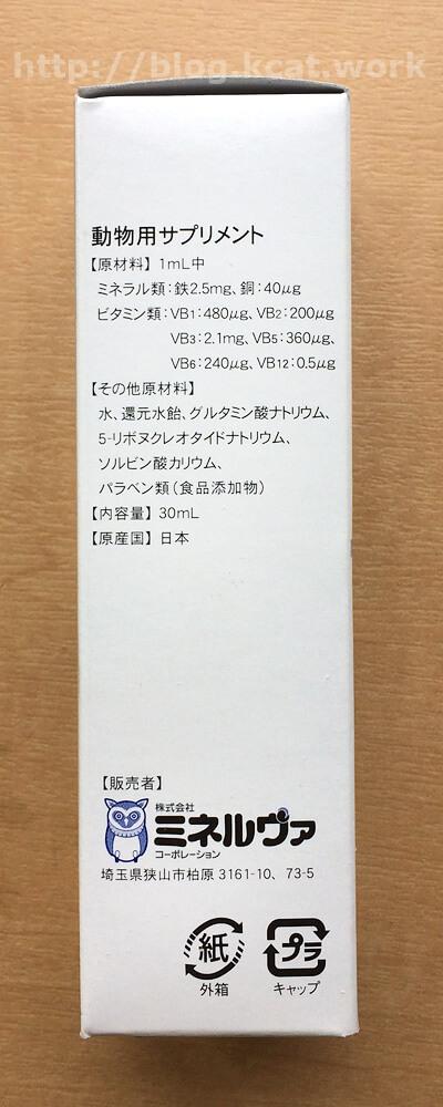 FCVリキッド パッケージ側面