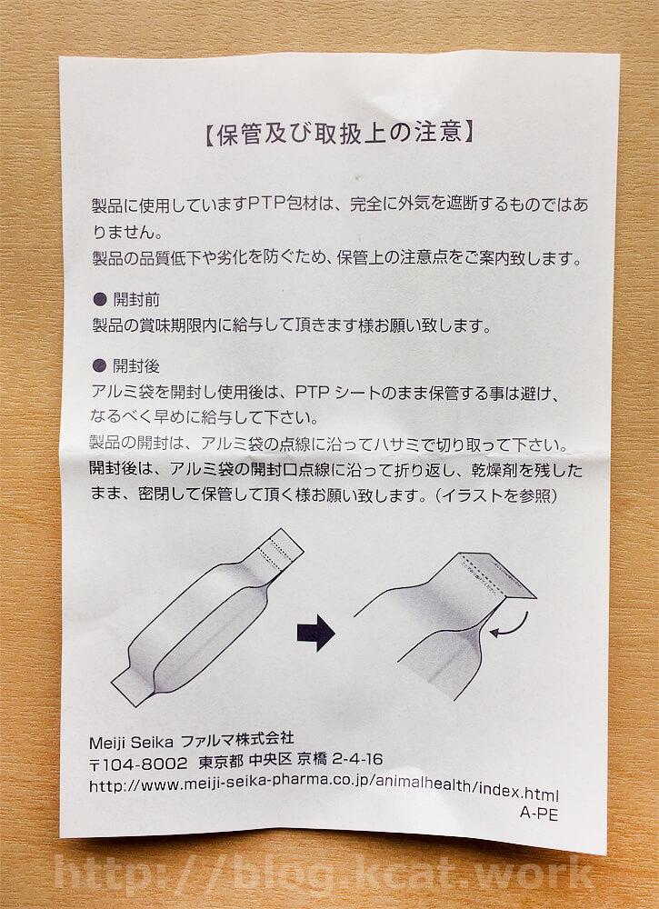 ヘモテクトの保管方法