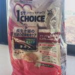 【4匹で試食・1ST CHOICE(ファーストチョイス)15歳 腎臓ケアチキン】