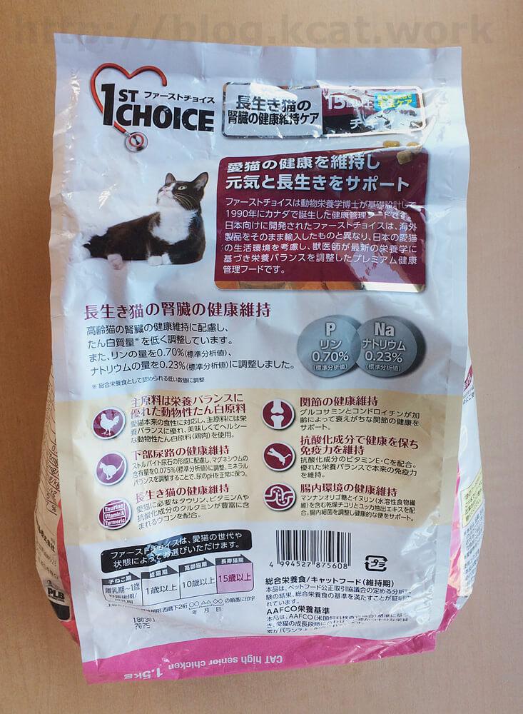 ファーストチョイス 15歳以上 長生き猫の腎臓の健康維持ケア チキン パッケージ裏面