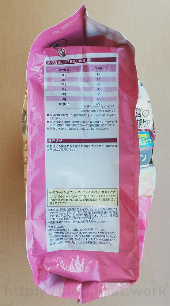 ファーストチョイス 15歳以上 長生き猫の腎臓の健康維持ケア チキン パッケージ側面