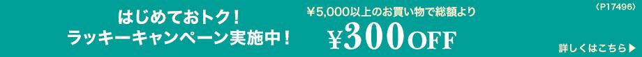 フェリシモ300円OFFバナー
