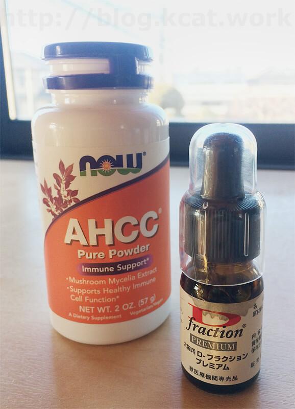 AHCCとD-フラクション