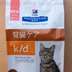 【4匹で試食・猫用 新k/dドライ(腎臓病用療法食)】