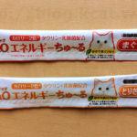 【4匹で試食・エネルギーちゅーる動物病院専用 まぐろ味、とりささみ味】