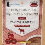 【4匹で試食・フィーライン シンプレックス ホース ~馬肉ベースのウェット総合栄養食】