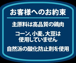 ブルーバッファローKM 製品特徴