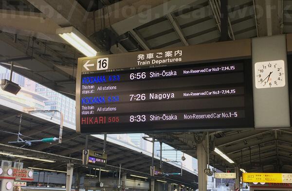 東京駅発こだま号