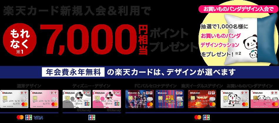 楽天カードキャンペーン7000円