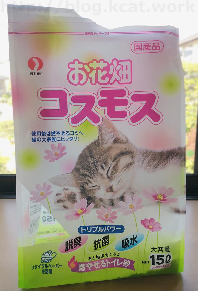 猫砂 お花畑 コスモス 15L